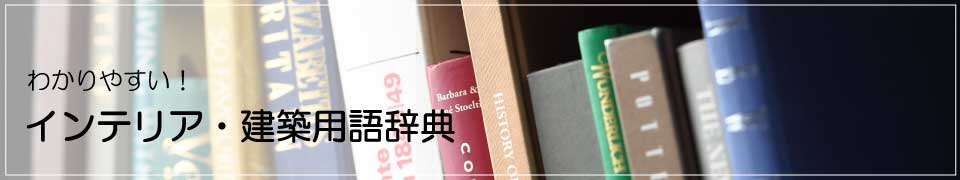 わかりやすい! インテリア・建築用語辞典 |  すまレピ