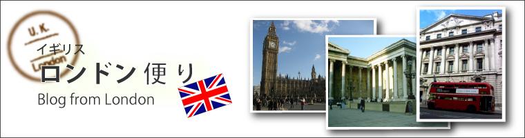 海外の生活情報ブログ『ロンドン便り』